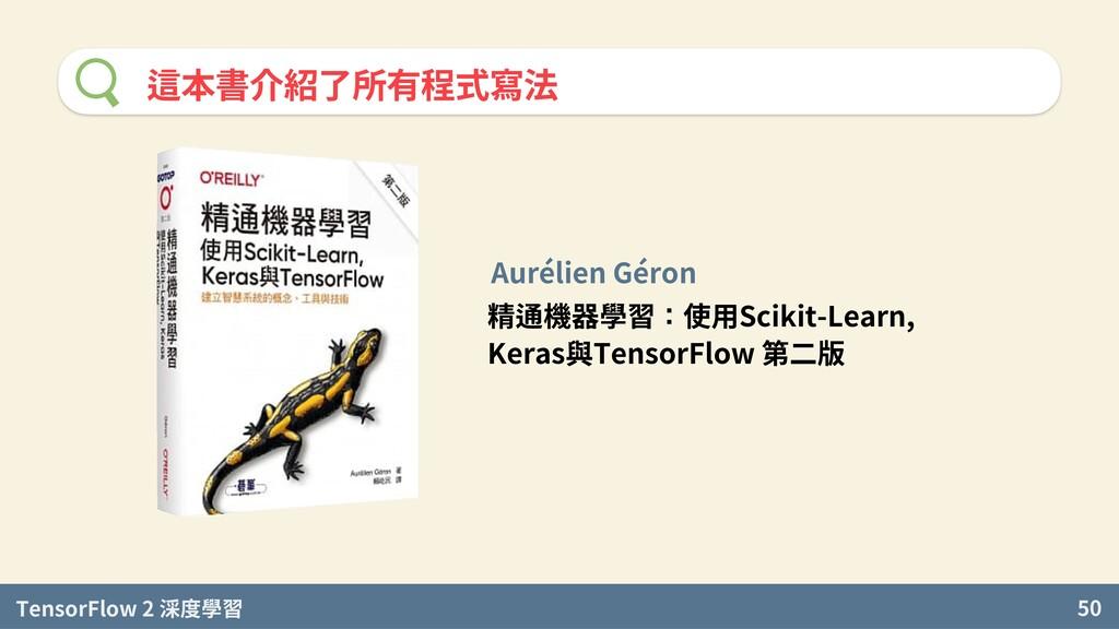 TensorFlow 2 度學習 50 這本書介紹了所有程式寫法 精通機器學習:使用Sciki...