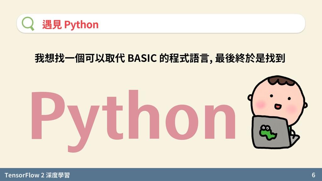 TensorFlow 2 度學習 6 遇見 Python 我想找一個可以取代 BASIC 的程...