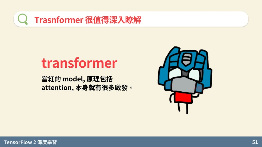 TensorFlow 2 度學習 51 Trasnformer 很值得深入瞭解 當紅的 mod...