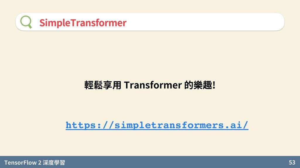 TensorFlow 2 度學習 53 SimpleTransformer https://s...