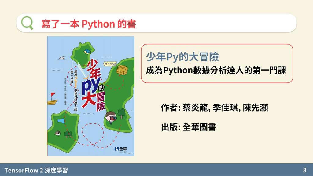TensorFlow 2 度學習 8 寫了一本 Python 的書 少年Py的大冒險 成為Py...