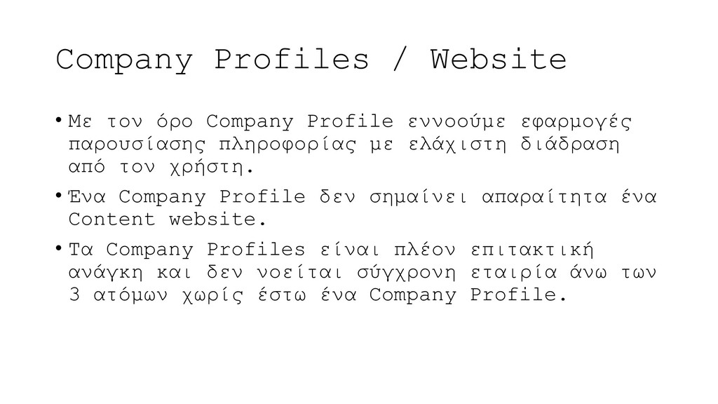 Company Profiles / Website • Με τον όρο Company...