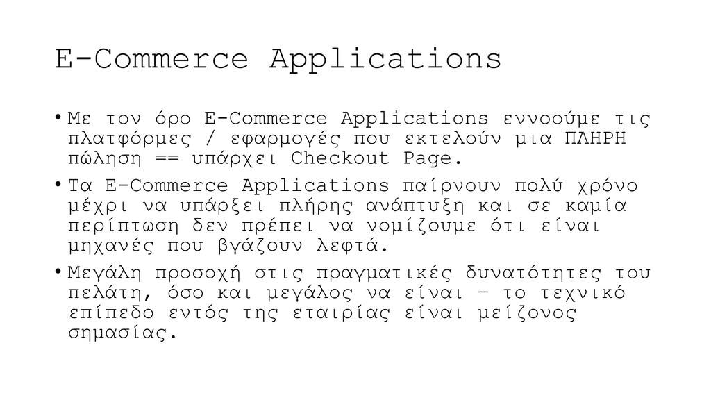 E-Commerce Applications • Με τον όρο E-Commerce...