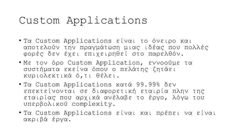 Custom Applications • Τα Custom Applications εί...