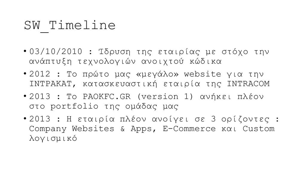 SW_Timeline • 03/10/2010 : Ίδρυση της εταιρίας ...