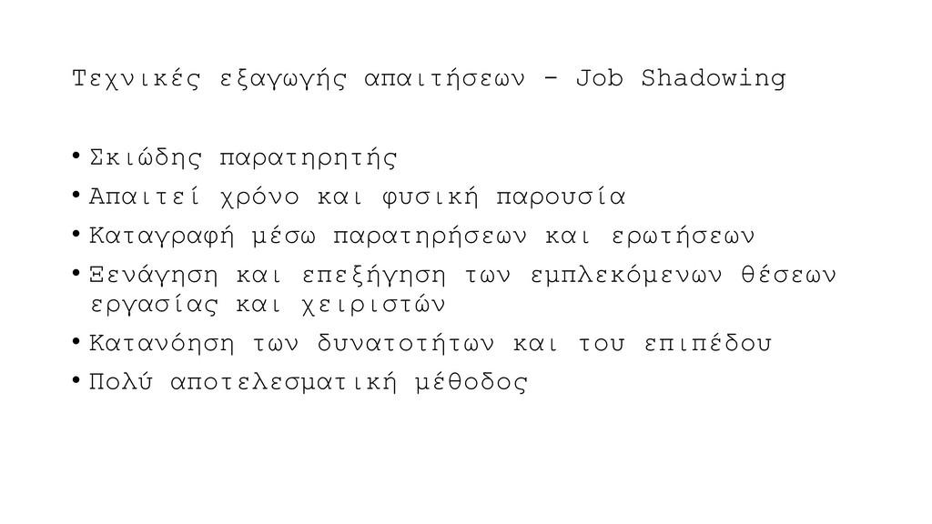 Τεχνικές εξαγωγής απαιτήσεων - Job Shadowing • ...