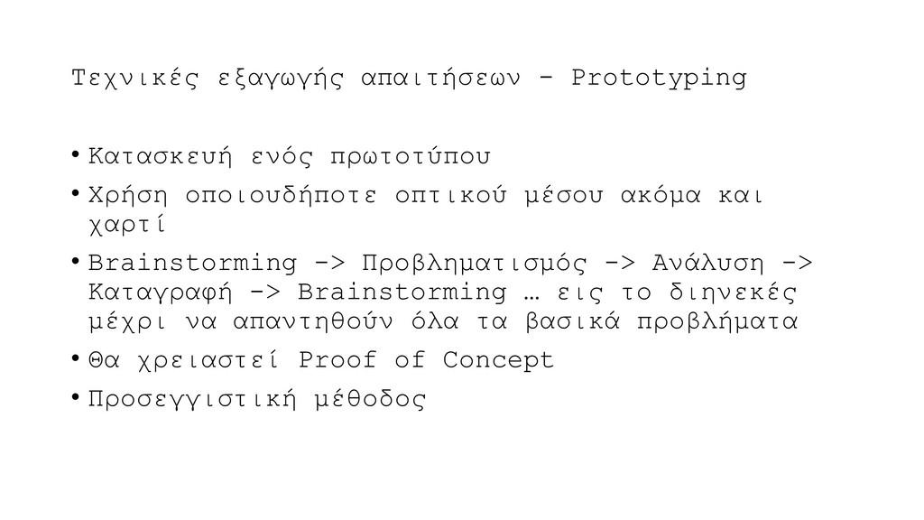Τεχνικές εξαγωγής απαιτήσεων - Prototyping • Κα...