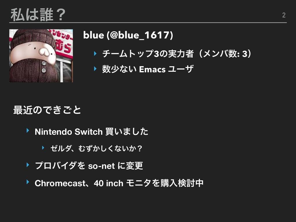 ࢲ୭ʁ blue (@blue_1617) 2 ࠷ۙͷͰ͖͝ͱ ‣ Nintendo Swi...