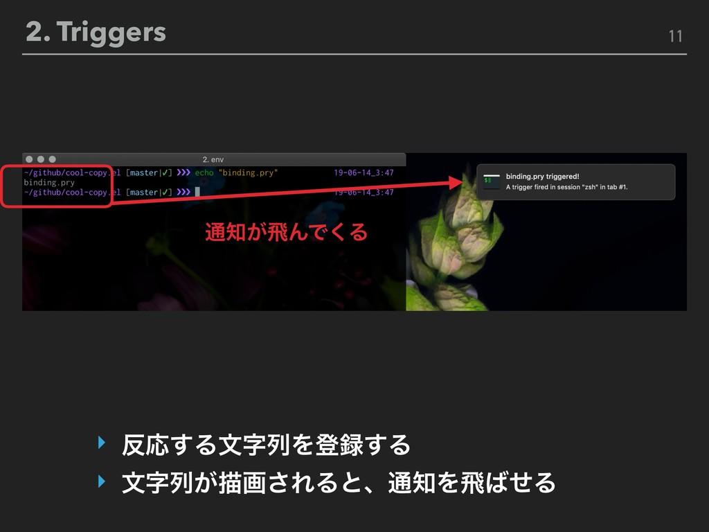 2. Triggers 11 ‣ Ԡ͢ΔจྻΛొ͢Δ ‣ จྻ͕ඳը͞ΕΔͱɺ௨Λඈ...