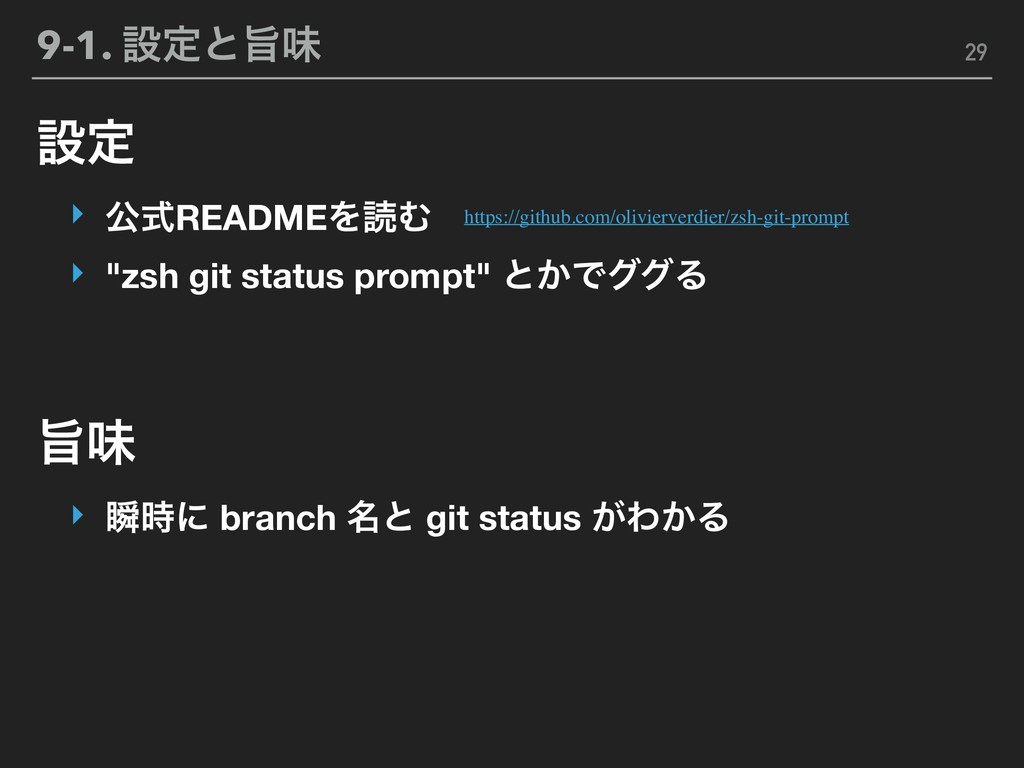 9-1. ઃఆͱࢫຯ 29 ‣ ॠʹ branch ໊ͱ git status ͕Θ͔Δ ઃ...