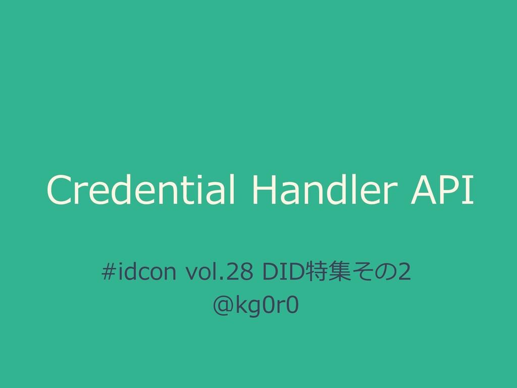 Credential Handler API #idcon vol.28 DID特集その2 @...