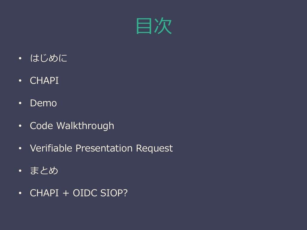 ⽬次 • はじめに • CHAPI • Demo • Code Walkthrough • V...
