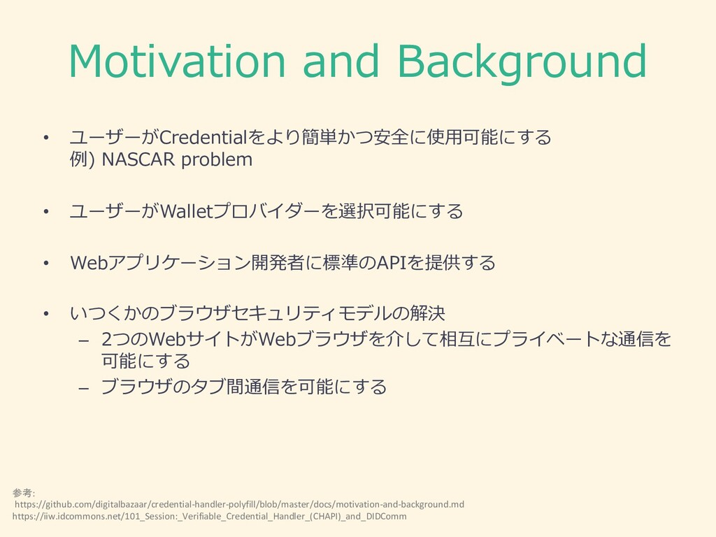Motivation and Background • ユーザーがCredentialをより簡...