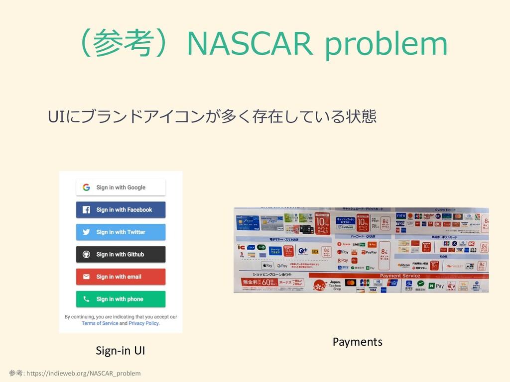 (参考)NASCAR problem Sign-in UI Payments UIにブランドア...
