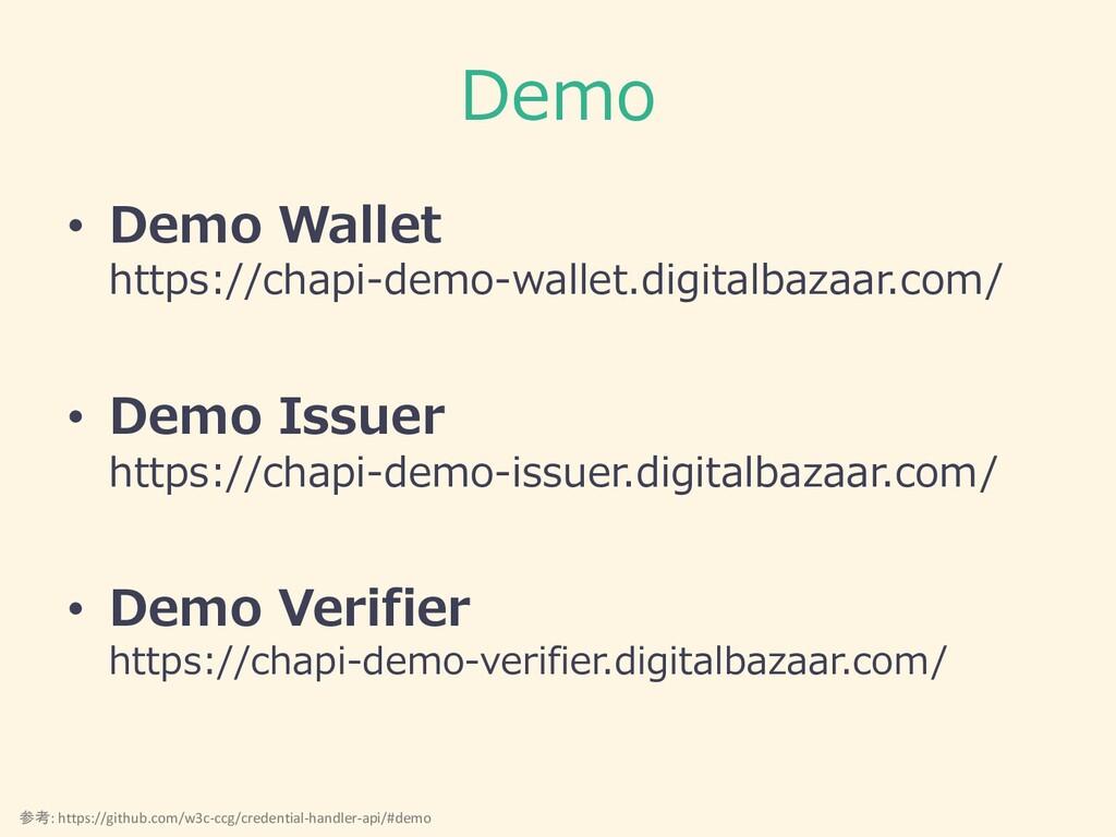 Demo • Demo Wallet https://chapi-demo-wallet.di...