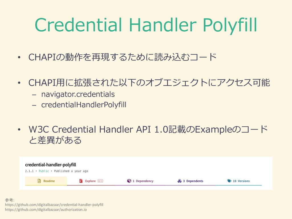 Credential Handler Polyfill • CHAPIの動作を再現するために読...