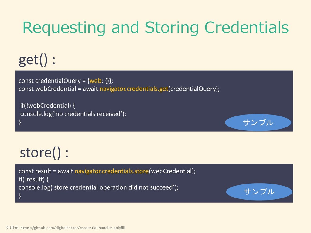 Requesting and Storing Credentials const creden...