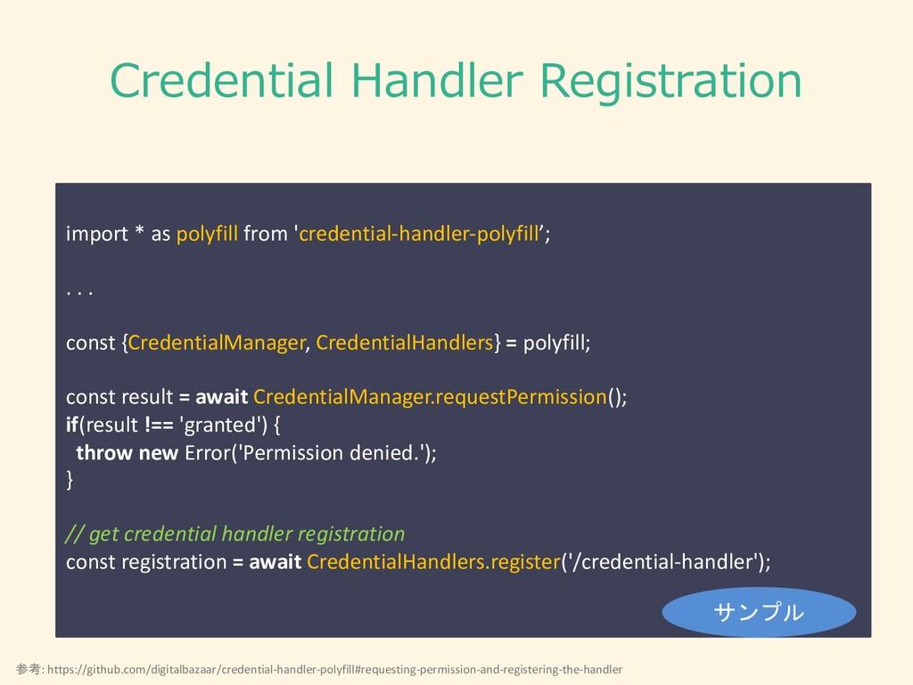 Credential Handler Registration import * as pol...