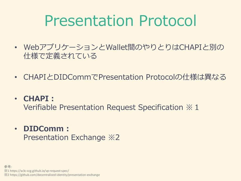 Presentation Protocol • WebアプリケーションとWallet間のやりと...