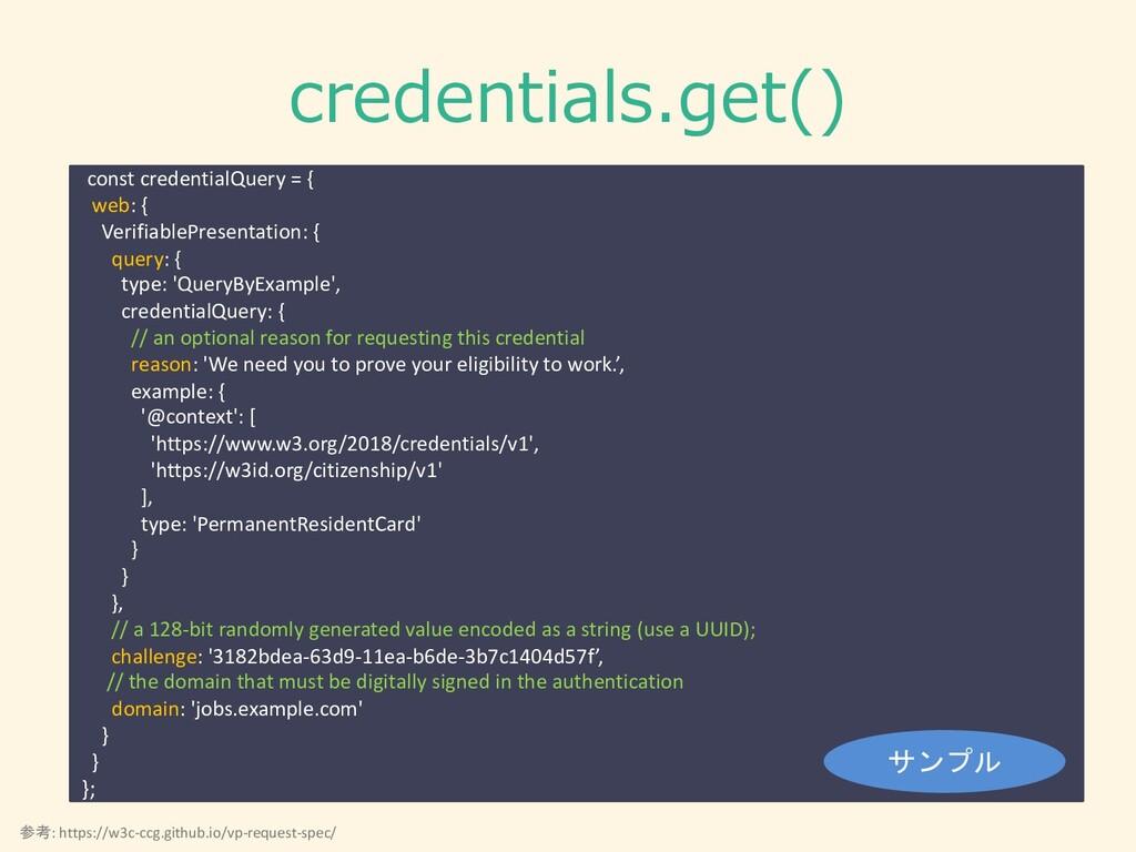credentials.get() const credentialQuery = { web...