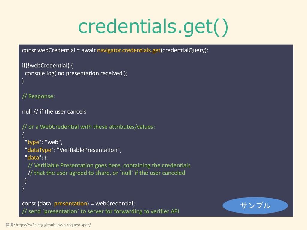 credentials.get() const webCredential = await n...