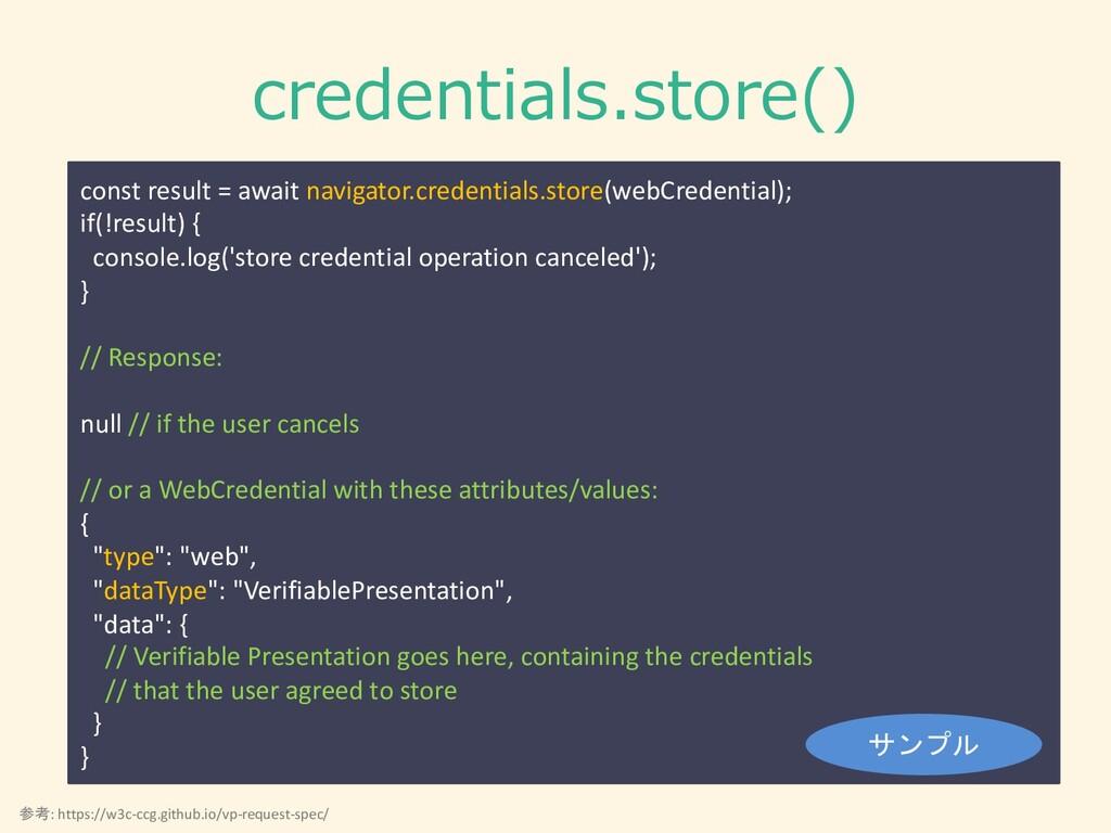 credentials.store() const result = await naviga...