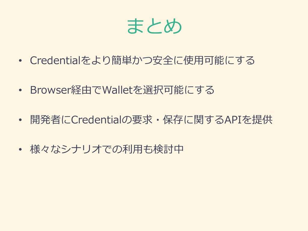 まとめ • Credentialをより簡単かつ安全に使⽤可能にする • Browser経由でW...
