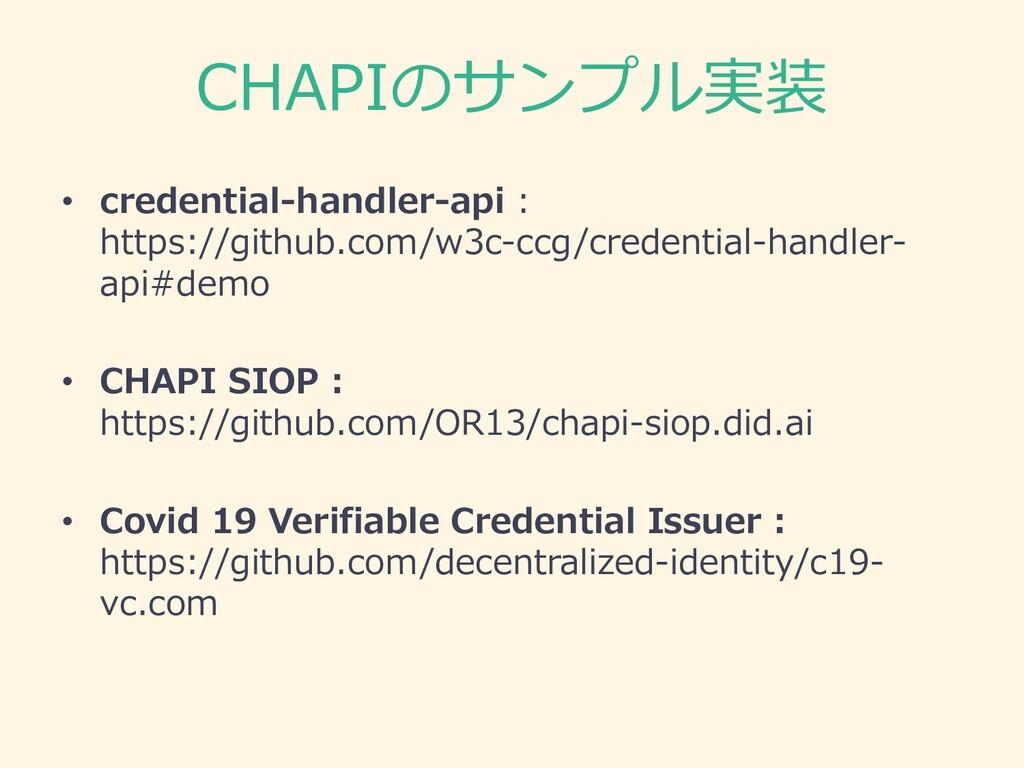 CHAPIのサンプル実装 • credential-handler-api : https:/...