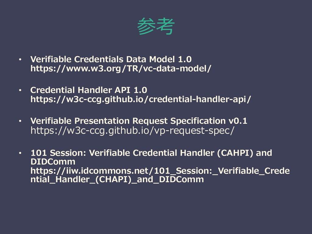 参考 • Verifiable Credentials Data Model 1.0 http...