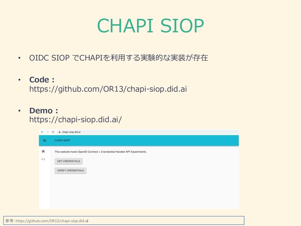 CHAPI SIOP 参考: https://github.com/OR13/chapi-si...