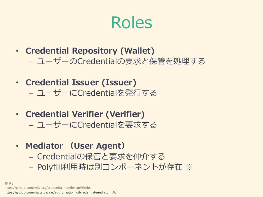 Roles • Credential Repository (Wallet) – ユーザーのC...
