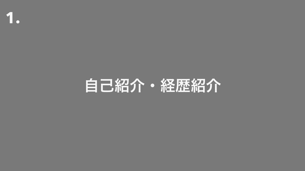 1. ࣗݾհɾܦྺհ