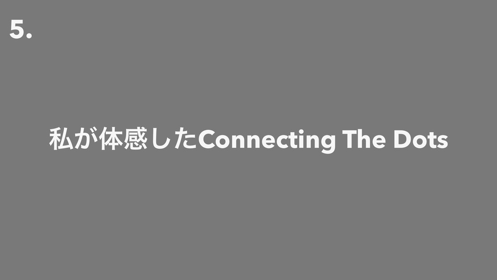 5. ࢲ͕ମײͨ͠Connecting The Dots