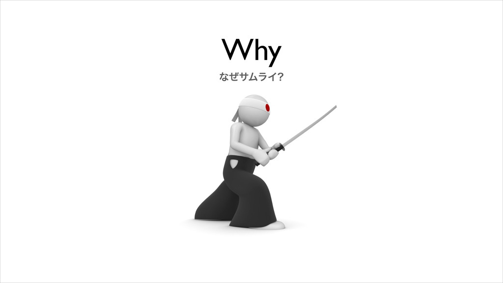 Why ͳͥαϜϥΠ