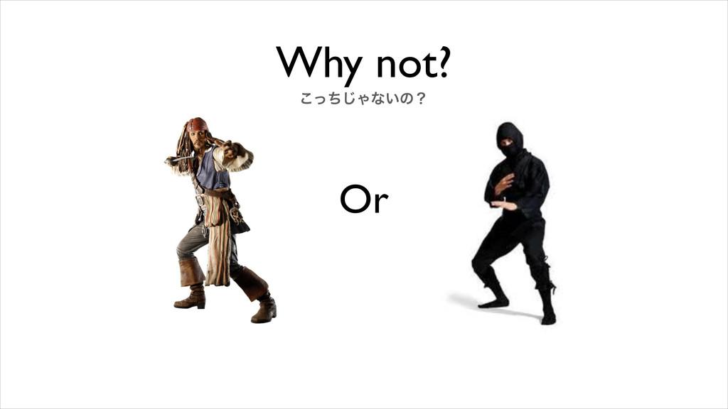 Or Why not? ͬͪ͜͡Όͳ͍ͷʁ