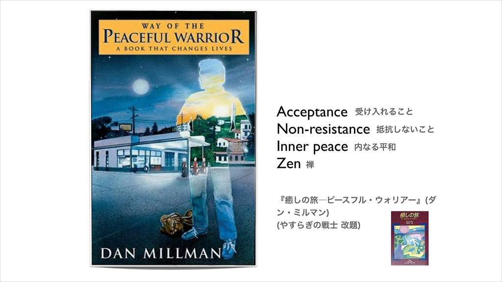 Acceptance  Non-resistance  Inner peace  ...