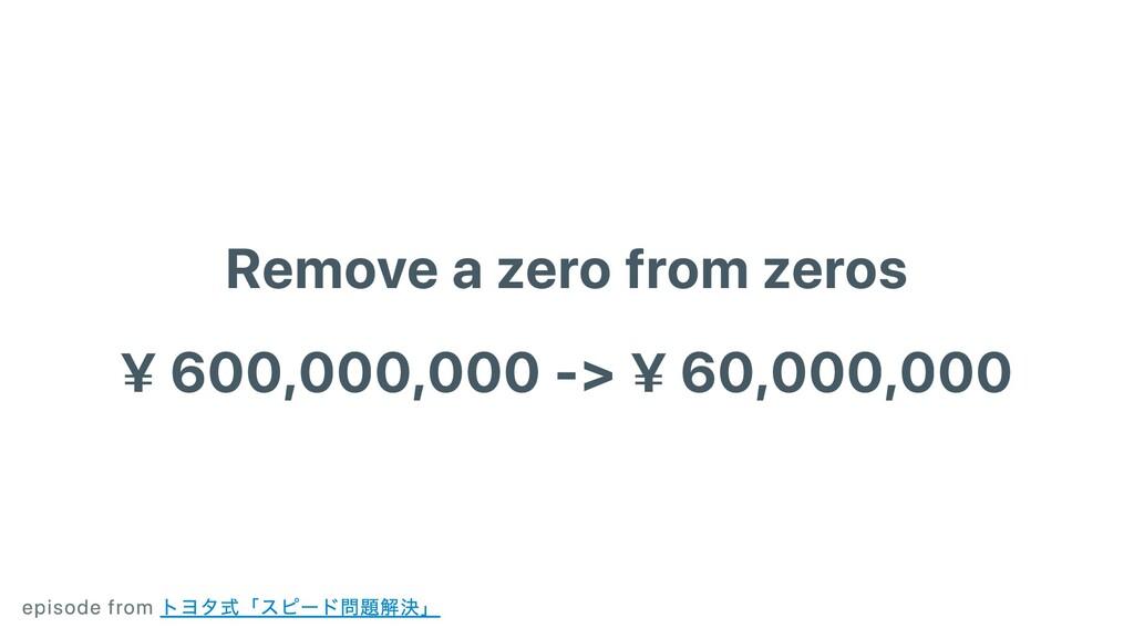 Remove a zero from zeros ¥ 600,000,000 -> ¥ 60,...