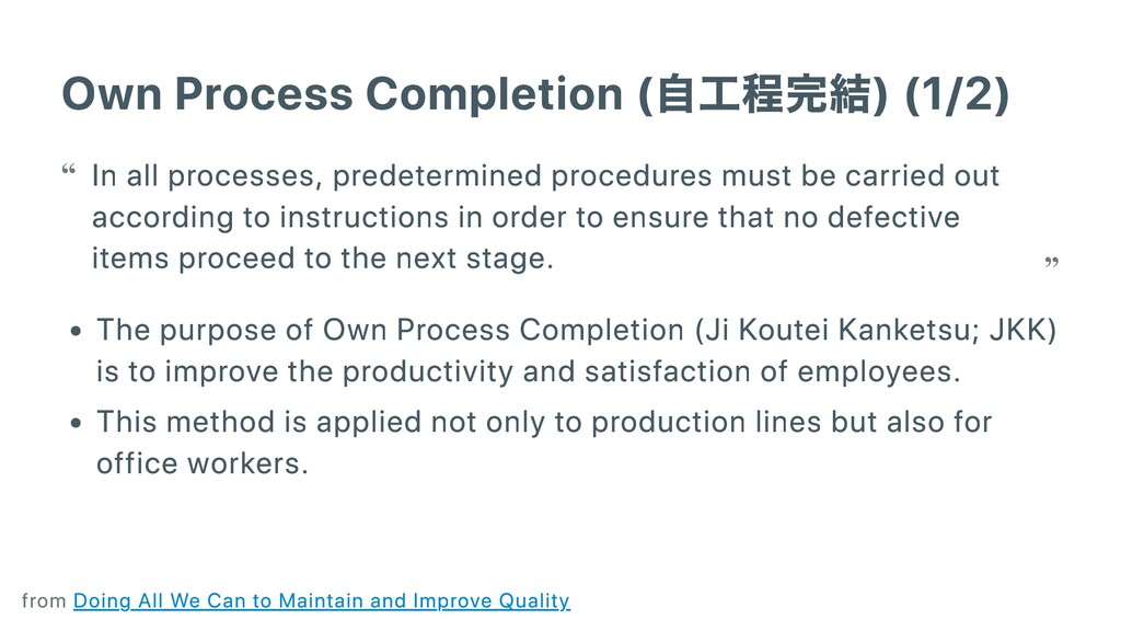 Own Process Completion (⾃⼯程完結) (1/2) The purpos...