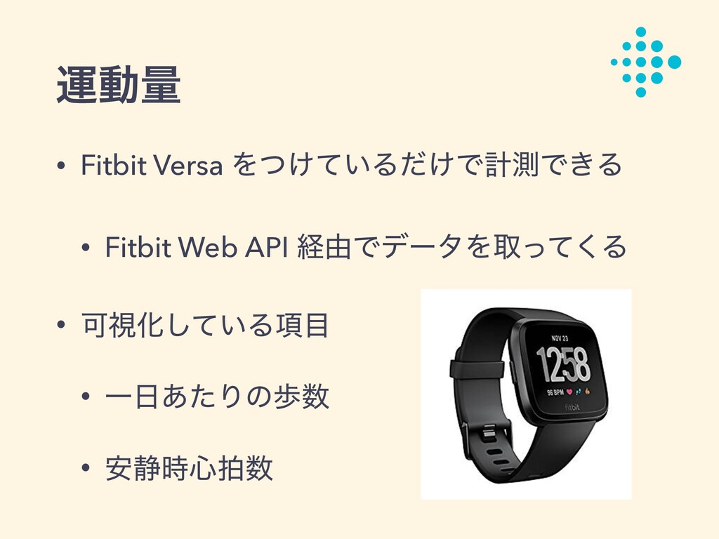 ӡಈྔ • Fitbit Versa Λ͚͍ͭͯΔ͚ͩͰܭଌͰ͖Δ • Fitbit Web ...