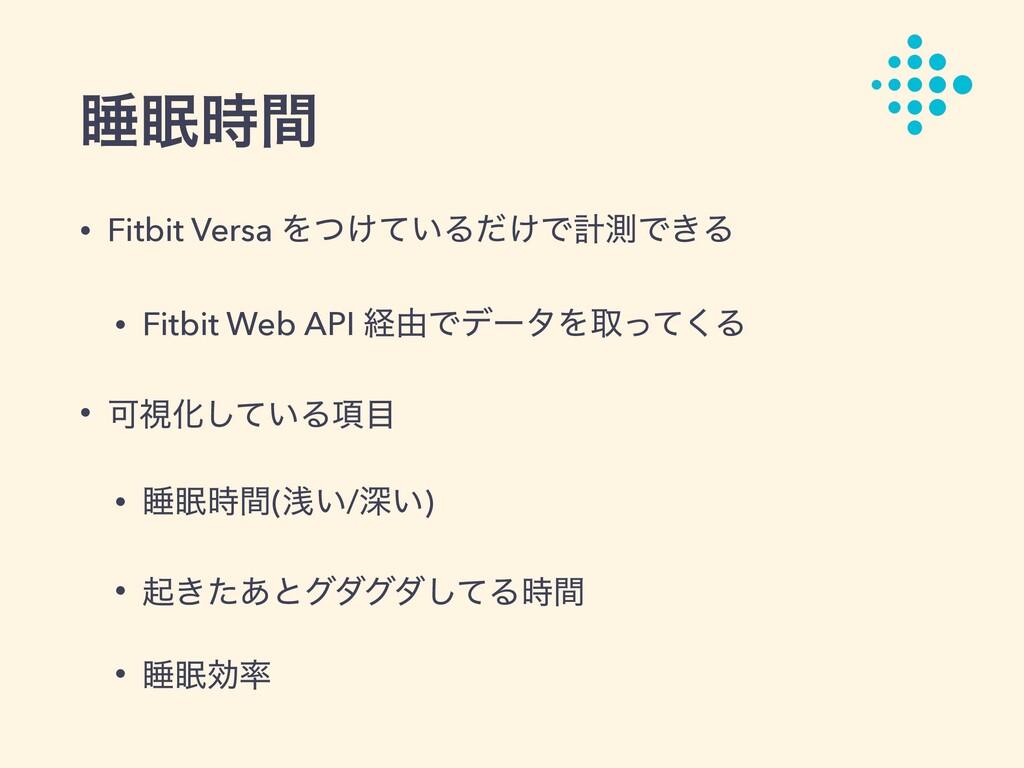 ਭؒ • Fitbit Versa Λ͚͍ͭͯΔ͚ͩͰܭଌͰ͖Δ • Fitbit Web...