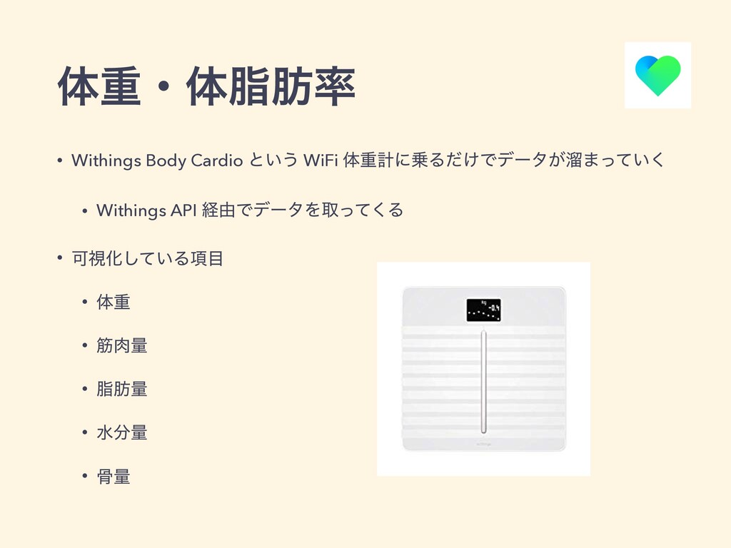 ମॏɾମࢷ๱཰ • Withings Body Cardio ͱ͍͏ WiFi ମॏܭʹ৐Δͩ...