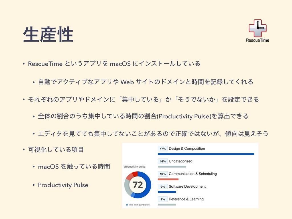 ੜੑ • RescueTime ͱ͍͏ΞϓϦΛ macOS ʹΠϯετʔϧ͍ͯ͠Δ • ࣗಈ...