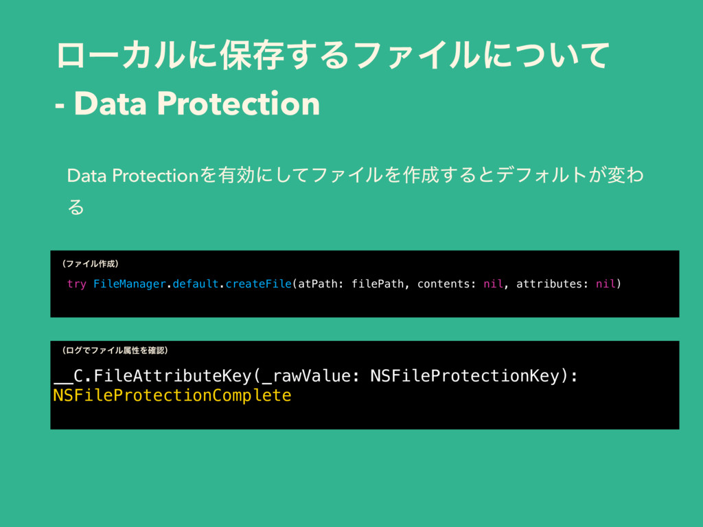ϩʔΧϧʹอଘ͢ΔϑΝΠϧʹ͍ͭͯ - Data Protection Data Protec...