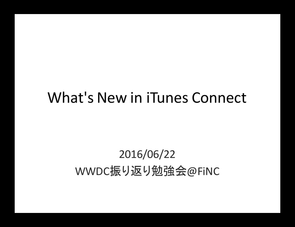 What's New in iTunes Connect 2016/06/22 WWDC振り返...