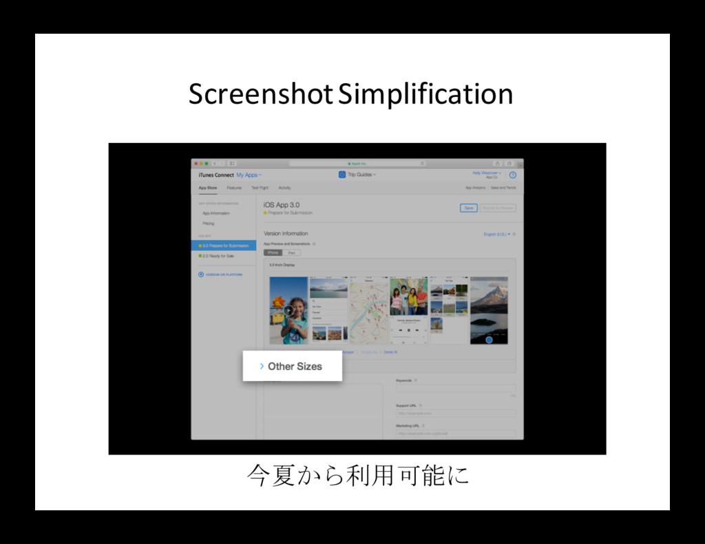 Screenshot Simplification 今夏から利用可能に