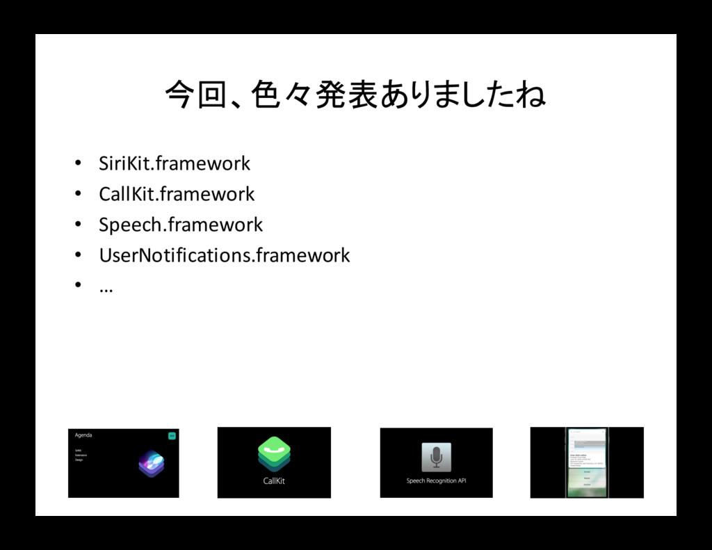 今回、色々発表ありましたね • SiriKit.framework • CallKit.fra...