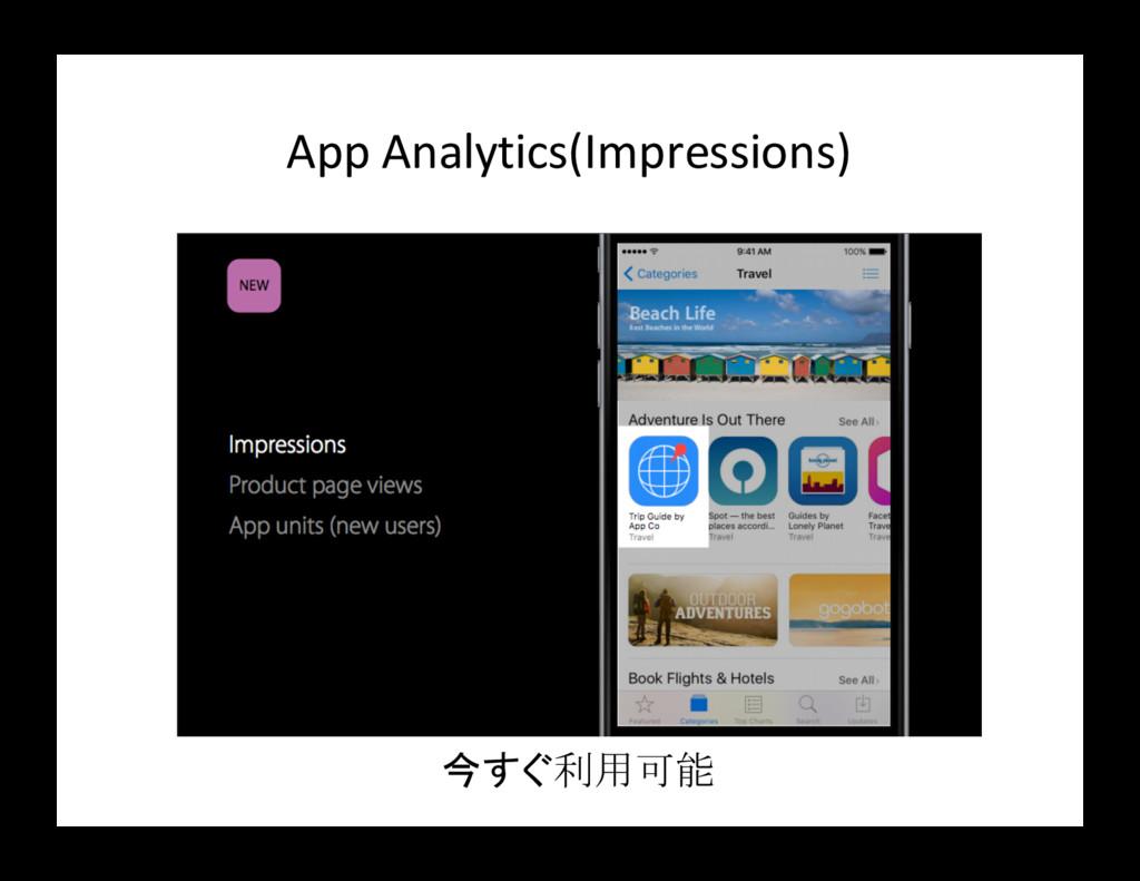 App Analytics(Impressions) 今すぐ利用可能