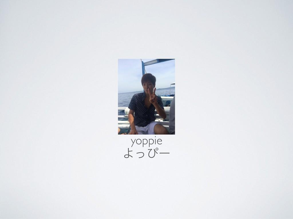 yoppie Αͬͽʔ