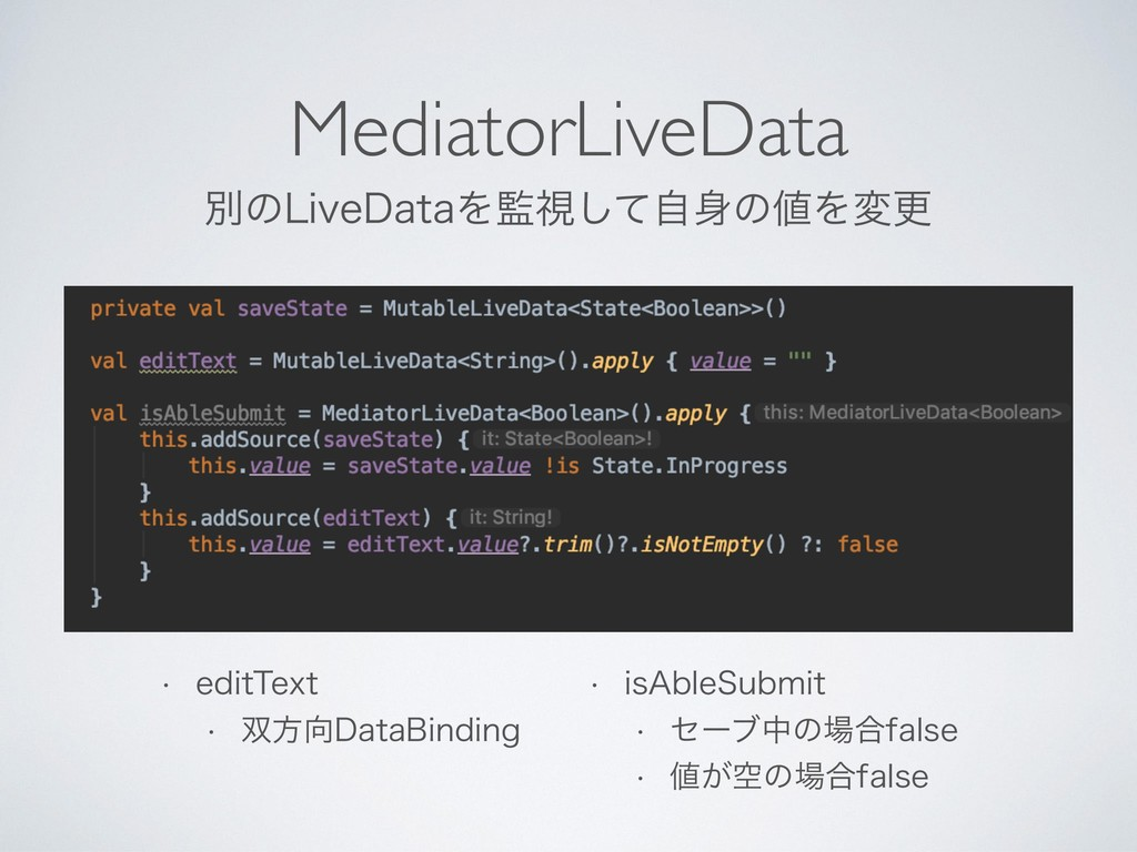 MediatorLiveData ผͷ-JWF%BUBΛࢹͯࣗ͠ͷΛมߋ w FEJU5...