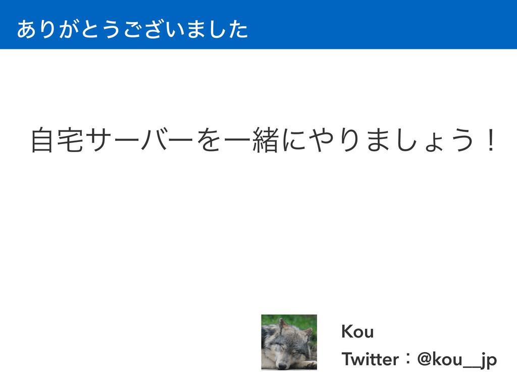 ͋Γ͕ͱ͏͍͟͝·ͨ͠ ࣗαʔόʔΛҰॹʹΓ·͠ΐ͏ʂ Twitterɿ@kou__jp ...